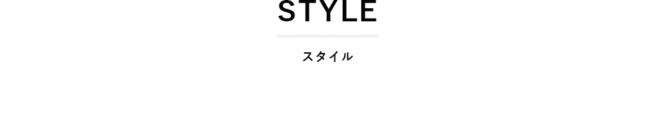 STYLE スタイル
