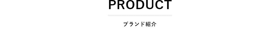 PRODUCT ブランド紹介