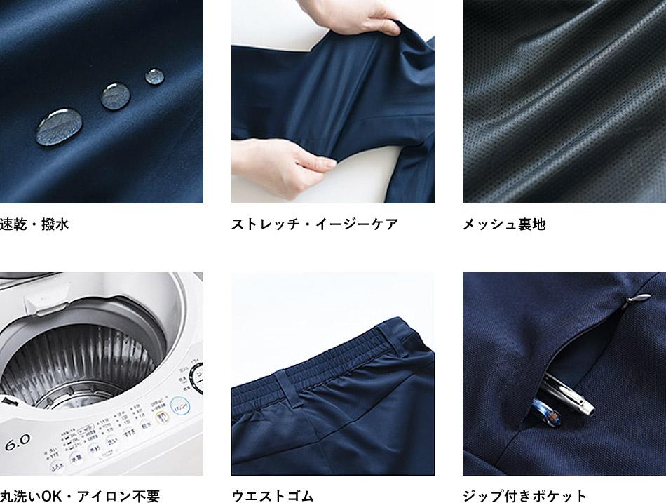 速乾・撥水 ストレッチ・イージーケア メッシュ裏地 丸洗いOK・アイロン不要 ウエストゴム ジップ付きポケット