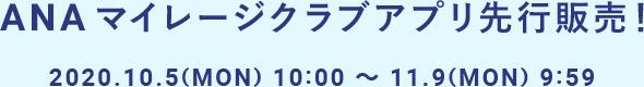ANAマイレージクラブアプリ先行販売! 2020.10.5(MON) 10:00 ~ 11.9(MON) 9:59