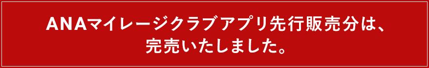 ANAマイレージクラブアプリ先行販売分は、ご好評につき完売いたしました。