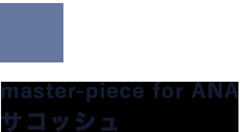 02 master-piece for ANA サコッシュ