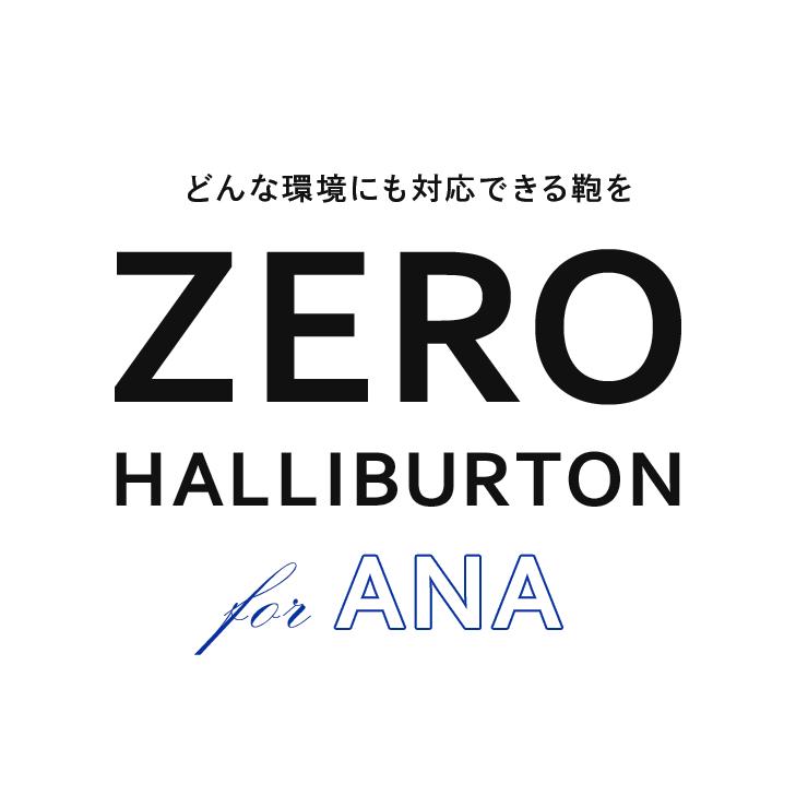 どんな環境にも対応できる鞄を ZERO HALLIBURTON for ANA