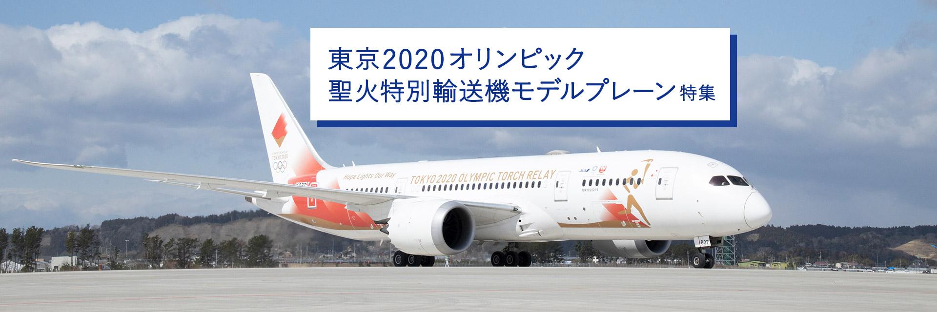 東京2020 オリンピック 聖火特別輸送機モデルプレーン特集