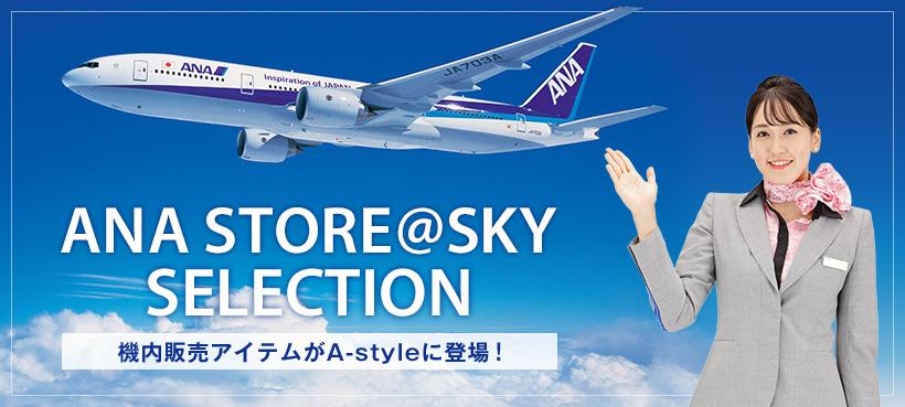 ANA STORE@SKY SELECTION 機内販売アイテムがA-styleに登場!