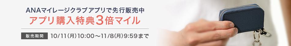 ANAマイレージクラブアプリで先行販売中アプリ購入特典3倍マイル販売期間10/11(月)10:00~11/8(月)9:59まで