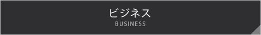 ビジネス BUSINESS