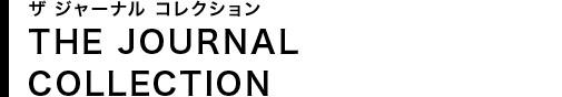 ザ ジャーナル コレクション THE JOURNAL COLLECTION