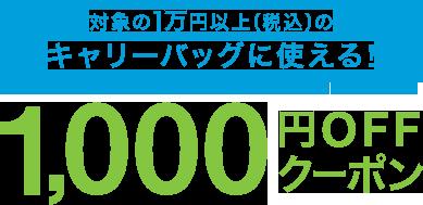 対象の1万円以上(税込)のキャリーバッグに使える! 1,000円OFFクーポン