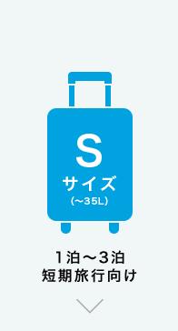 Sサイズ(~35L) 1泊~3泊 短期旅行向け