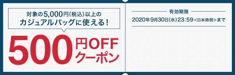 対象の5,000円(税込)以上のカジュアルバッグに使える! 500円OFFクーポン 有効期限 2020年9月30日(水)23:59<日本時間>まで