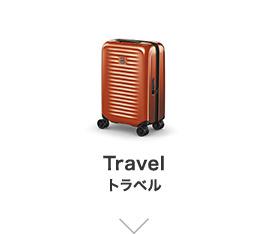 Travel トラベル