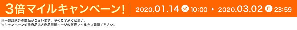 3倍マイルキャンペーン! 2020.01.14 火 10:00 ▶ 2020.03.02 月 23:59 ※一部対象外の商品がございます。予めご了承ください。※キャンペーン対象商品は各商品詳細ページの獲得マイルをご確認ください。