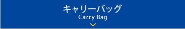 キャリーバッグ