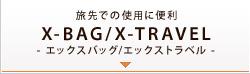 旅先での使用に便利 X-BAG/X-TRAVEL エックスバッグ/エックストラベル