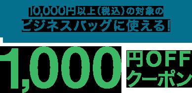10,000円以上(税込)の対象のビジネスバッグに使える! 1,000円OFFクーポン