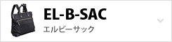 EL-B-SAC エルビーサック