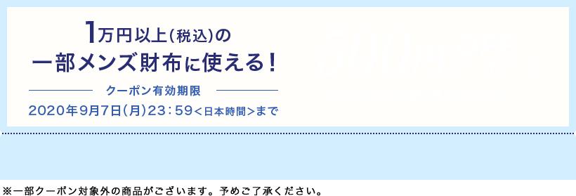 1万円以上(税込)の一部メンズ財布に使える!クーポン有効期限 2020年9月7日(月)23:59<日本時間>まで ※一部クーポン対象外の商品がございます。予めご了承ください。