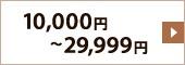 10,000円~29,999円
