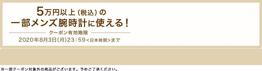 5万円以上(税込)の一部メンズ腕時計に使える! クーポン有効期限 2020年8月3日(月)23:59<日本時間>まで ※一部クーポン対象外の商品がございます。予めご了承ください。