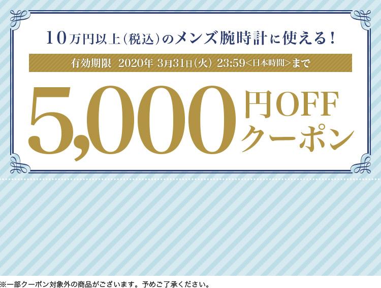 10万円以上(税込)のメンズ腕時計に使える! 有効期限 2020年 3月31日(火) 23:59<日本時間>まで 5,000円OFFクーポン ※一部クーポン対象外の商品がございます。予めご了承ください。