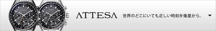 ATTESA 世界のどこにいても正しい時刻を衛星から。