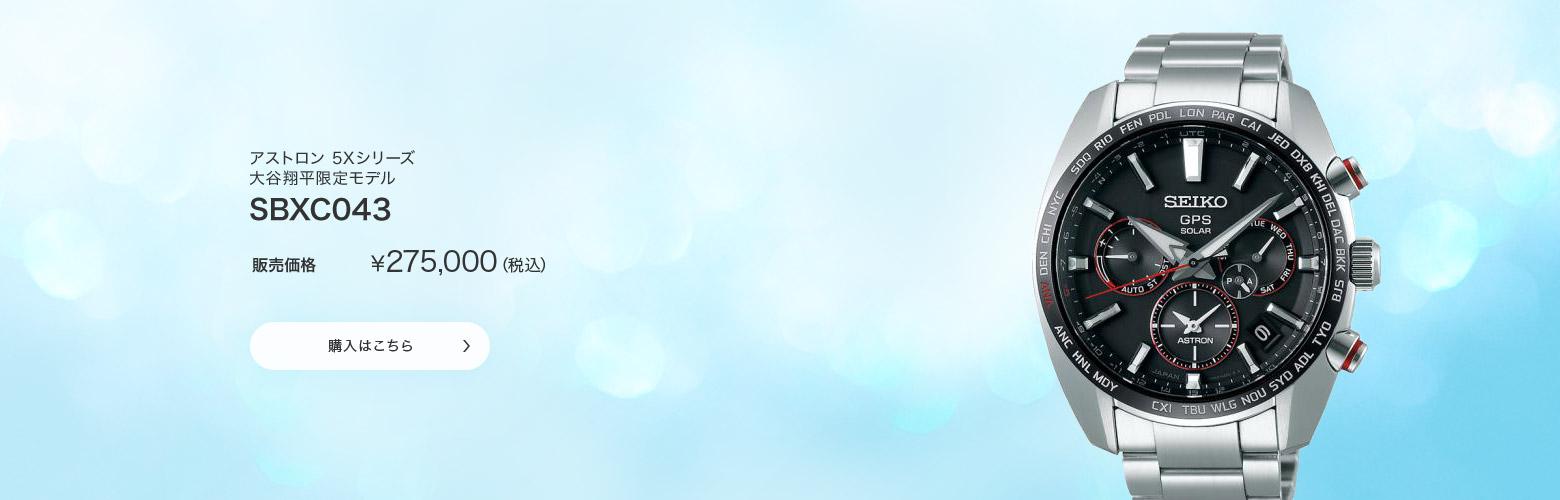 <セイコー>アストロン 5Xシリーズ 大谷翔平限定モデル SBXC043