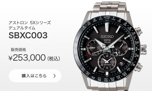 <セイコー>アストロン 5Xシリーズ デュアルタイム SBXC003
