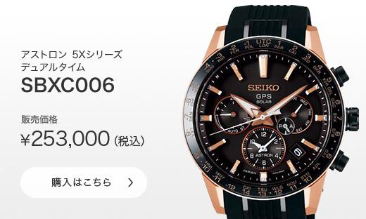 <セイコー>アストロン 5Xシリーズ デュアルタイム SBXC006