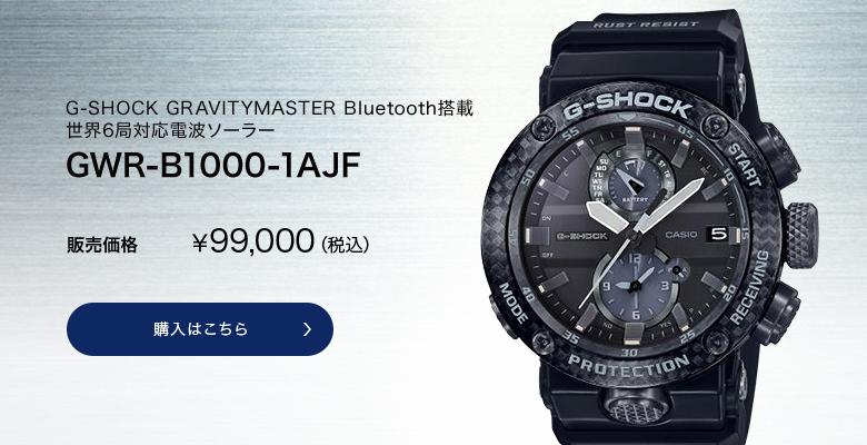 <カシオ>G-SHOCK GRAVITYMASTER Bluetooth搭載 世界6局対応電波ソーラー GWR-B1000-1AJF