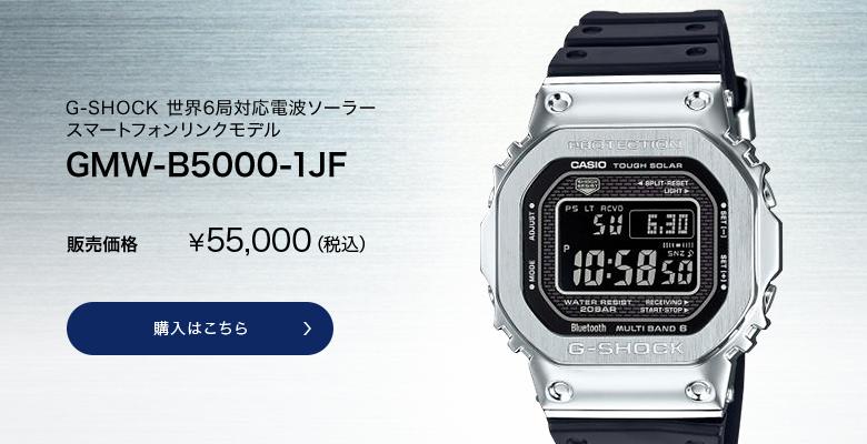 <カシオ>G-SHOCK 世界6局対応電波ソーラー スマートフォンリンクモデル GMW-B5000-1JF