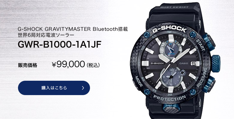 <カシオ>G-SHOCK GRAVITYMASTER Bluetooth搭載 世界6局対応電波ソーラー GWR-B1000-1A1JF