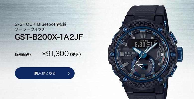 <カシオ>G-SHOCK Bluetooth搭載 ソーラーウォッチ GST-B200X-1A2JF