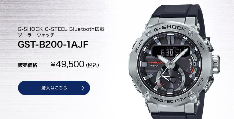 <カシオ>G-SHOCK G-STEEL Bluetooth搭載 ソーラーウォッチ GST-B200-1AJF