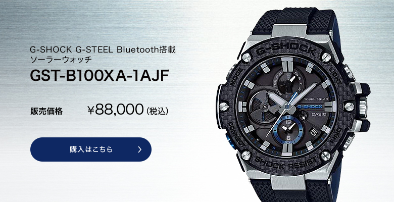 <カシオ>G-SHOCK G-STEEL Bluetooth搭載 ソーラーウォッチ GST-B100XA-1AJF