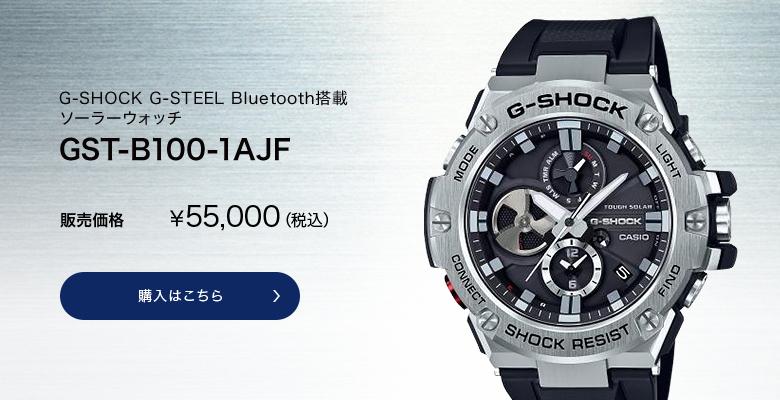 <カシオ>G-SHOCK G-STEEL Bluetooth搭載 ソーラーウォッチ GST-B100-1AJF