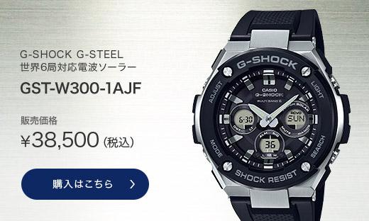 <カシオ>G-SHOCK G-STEEL 世界6局対応電波ソーラー GST-W300-1AJF