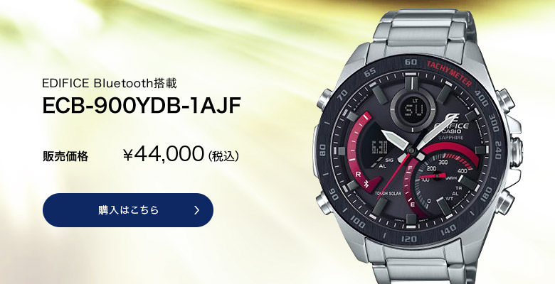 <カシオ>EDIFICE Bluetooth搭載 ECB-900YDB-1AJF