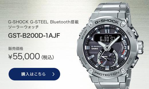 <カシオ>G-SHOCK G-STEEL Bluetooth搭載 ソーラーウォッチ GST-B200D-1AJF