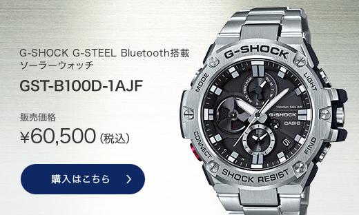 <カシオ>G-SHOCK G-STEEL Bluetooth搭載 ソーラーウォッチ GST-B100D-1AJF