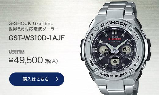 <カシオ>G-SHOCK G-STEEL 世界6局対応電波ソーラー GST-W310D-1AJF