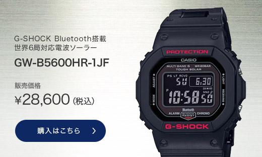 <カシオ>G-SHOCK Bluetooth搭載 世界6局対応電波ソーラー GW-B5600HR-1JF