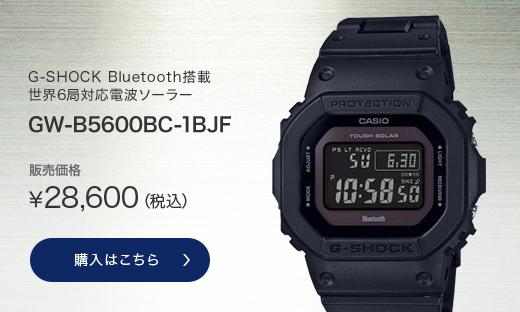 <カシオ>G-SHOCK Bluetooth搭載 世界6局対応電波ソーラー GW-B5600BC-1BJF