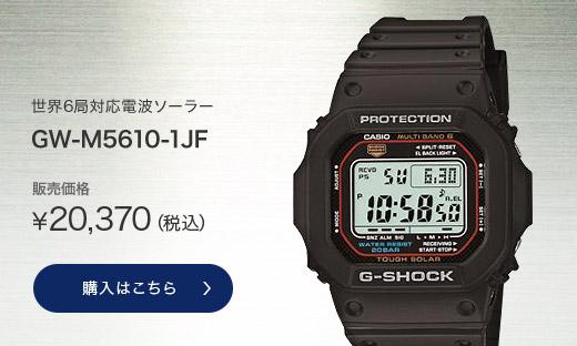 <カシオ>G-SHOCK 世界6局対応電波ソーラー GW-M5610-1JF
