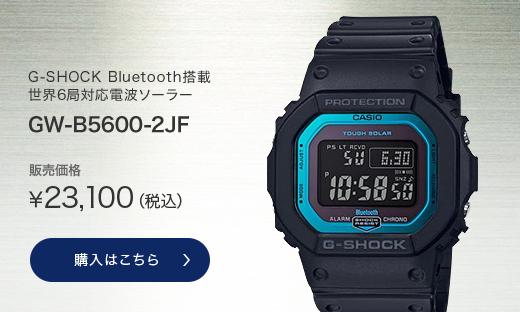 <カシオ>G-SHOCK Bluetooth搭載 世界6局対応電波ソーラー GW-B5600-2JF