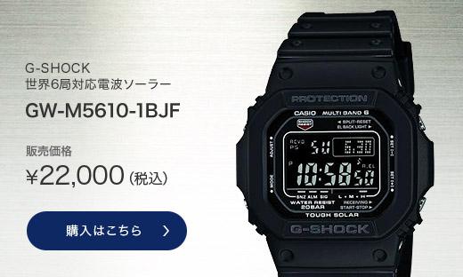 <カシオ>G-SHOCK 世界6局対応電波ソーラー GW-M5610-1BJF