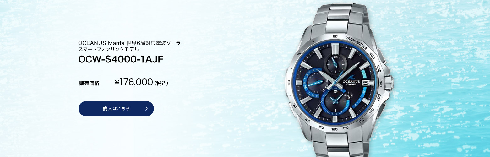 <カシオ>OCEANUS Manta 世界6局対応電波ソーラー スマートフォンリンクモデル OCW-S4000-1AJF