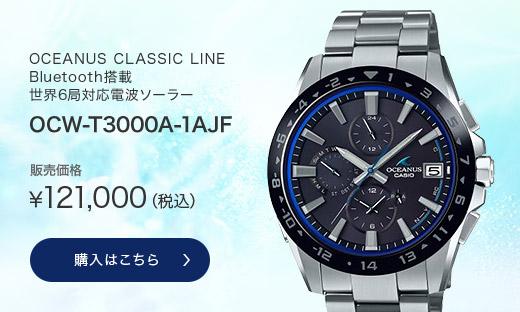 <カシオ>OCEANUS CLASSIC LINE Bluetooth搭載 世界6局対応電波ソーラー OCW-T3000A-1AJF