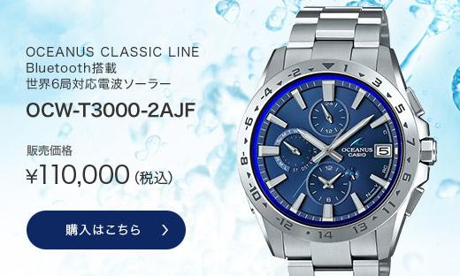 <カシオ>OCEANUS CLASSIC LINE Bluetooth搭載 世界6局対応電波ソーラー OCW-T3000-2AJF