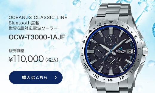 <カシオ>OCEANUS CLASSIC LINE Bluetooth搭載 世界6局対応電波ソーラー OCW-T3000-1AJF